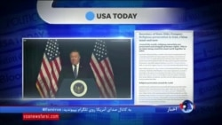 نگاهی به مطبوعات: اجلاس بین المللی آزادی مذهبی در واشنگتن
