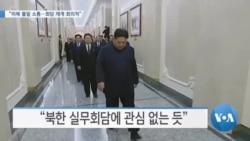 "[VOA 뉴스] ""미북 물밑 소통…회담 재개 회의적"""
