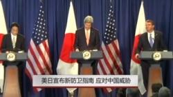 美日宣布新防卫指南 应对中国威胁