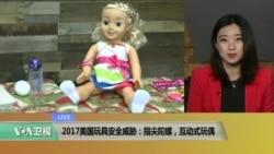 VOA连线:2017美国玩具安全威胁:指尖陀螺,互动式玩偶