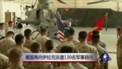 美国再向伊拉克派遣130名军事顾问