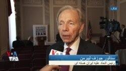 جو لیبرمن: درباره ایران باید بی اعتماد باشیم و راستیآزمایی کنیم