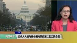 VOA连线(莫雨):加拿大大使与被中国拘禁的第二名公民会面