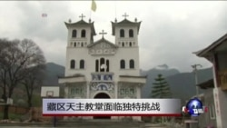藏区天主教堂面临独特挑战