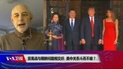 时事大家谈:贸易战与朝鲜问题相交织,美中关系斗而不破?