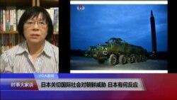 VOA连线(歌篮):日本关切国际社会对朝鲜威胁 日本有何反应