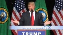 دونالد ترامپ لحن خود در مورد ولادمیر پوتین را تغییر داد