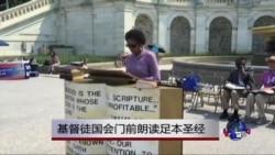 全国祈祷日-基督徒国会门前朗读全本圣经