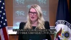 2014-06-04 美國之音視頻新聞: 美國呼籲北京釋放政治異議人士