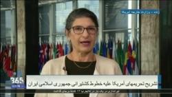 چرا آمریکا درباره نفتکش های جمهوری اسلامی ایران هشدار داد