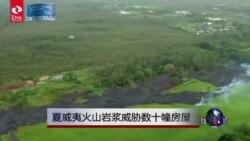 夏威夷火山岩浆威胁数十幢房屋