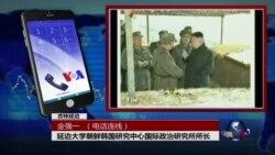 VOA连线(金强一):联合国对朝鲜最严厉制裁将出炉