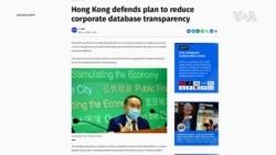 香港立法會質疑收緊查冊安排 許正宇:平衡隱私及知情權