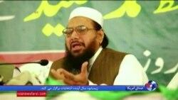 نگرانی آمریکا از آزادی حافظ سعید در پاکستان؛ مرد پشت پرده حملات تروریستی بمبئی