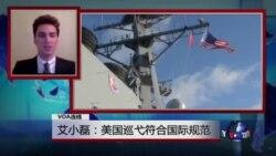 VOA连线:艾小磊:美国巡弋符合国际规范