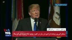 نسخه کامل سخنرانی پرزیدنت ترامپ در اعلام راهبرد دفاعی آمریکا؛ اشاره به برنامه موشکی ایران