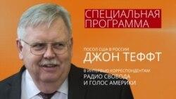 Посол США в Москве: «НАТО ответит России сдержанностью и предложением диалога»