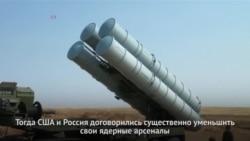 США и Россия меряются боеголовками
