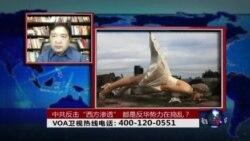 """时事大家谈:中共反击""""西方渗透"""":都是反华势力在捣乱?"""