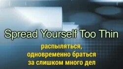 «Английский за минуту» - Spread Yourself Too Thin - Распыляться