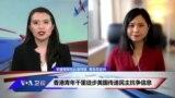 VOA连线:香港青年千里徒步美国传递民主抗争信息