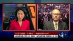 """海峡论谈:川普不排除""""川蔡会"""",挑战一中政策?"""