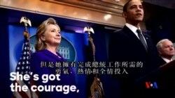 2016-06-10 美國之音視頻新聞: 奧巴馬為希拉里克林頓角逐白宮助選