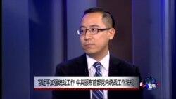 媒体观察:习近平加强统战工作 中共颁布首部党内统战工作法规