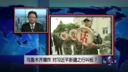 焦点对话:乌鲁木齐爆炸,对习近平新疆之行叫板?