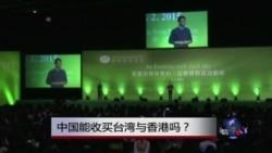 时事大家谈:中国能收买台湾与香港吗?