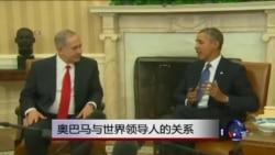奥巴马与世界领导人的关系
