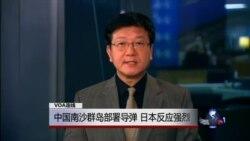 VOA连线:中国南沙群岛部署导弹,日本反应强烈
