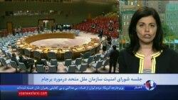 توضیح خبرنگار صدای آمریکا درباره نشست سالگرد برجام در شورای امنیت سازمان ملل بدون حضور هیلی