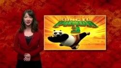 美国万花筒:《功夫熊猫3》伴您阖家欢乐过春节