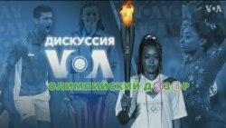 «Дискуссия VOA. Олимпийский дозор» – 26 июля