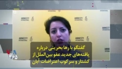 گفتگو با رها بحرینی درباره یافتههای جدید عفو بینالملل از کشتار و سرکوب اعتراضات آبان