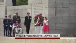 台湾驻美代表出席华盛顿二战胜利日活动