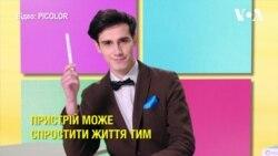 Українці розробили пристрій, що виробляє мільйон кольорів фарби. Відео