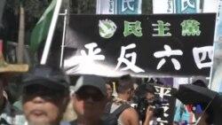 2017-05-29 美國之音視頻新聞:港人舉行平反六四遊行促結束專政 (粵語)