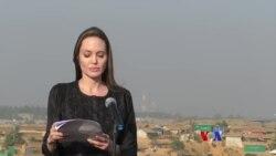 ကုလသမဂၢမဟာမင္းႀကီးရုံးအထူးသံတမန္ Angelina Jolie ရဲ့ ဘဂၤလားေဒ့ရွ္ ခရီးစဥ္