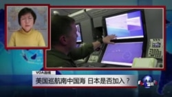 VOA连线:美国巡航南中国海 日本是否加入?