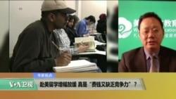 """专家视点(陈航):赴美留学增幅放缓,真是""""费钱又缺乏竞争力""""?"""