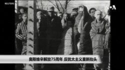 奥斯威辛解放75周年 反犹太主义重新抬头
