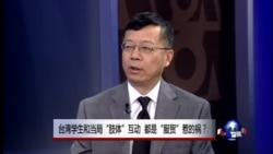 """中国媒体看世界:台湾学生和当局""""肢体""""互动,都是""""服贸""""惹的祸?"""