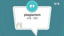 学个词--plagiarism