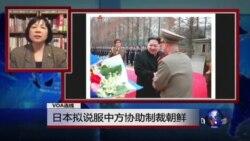 VOA连线:日本拟说服中方协助制裁朝鲜;日本P3C侦察机拟进入南中国海