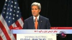 جان کری: توافق جامع، راه حلی مطمئن برای حل و فصل برنامه هستهای ایران است