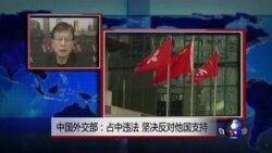 VOA连线:中国外交部:占中违法,坚决反对他国支持