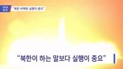 """[VOA 뉴스] """"북한 비핵화 실행이 중요"""""""