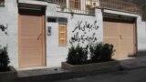 دیوار نویسی علیه شهروندان بهائی در ایران - آرشیو